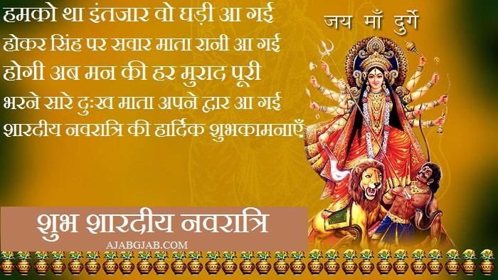 Shardiya Navratri SMS In Hindi