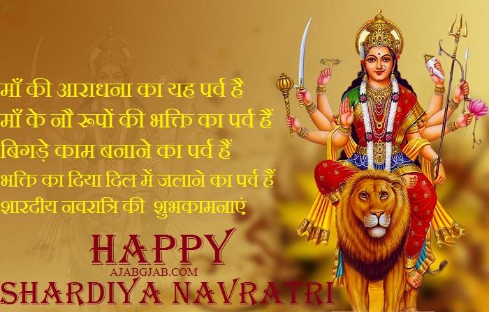 Shardiya Navratri Shayari Images
