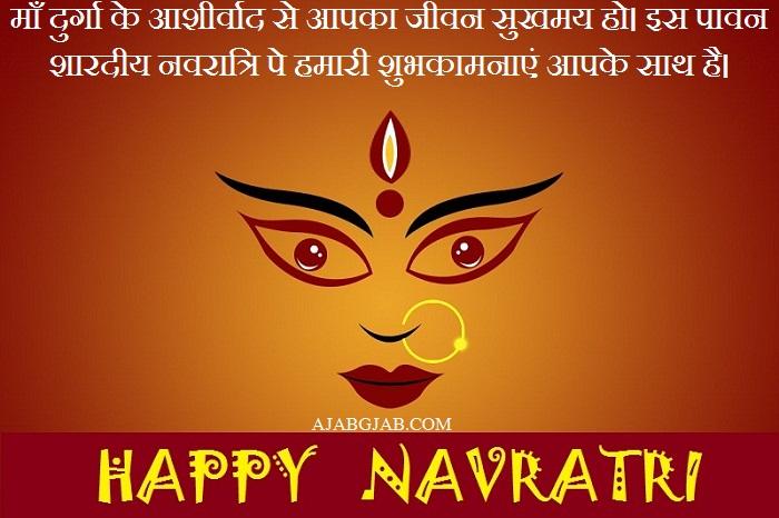 Shardiya Navratri Slogans in Hindi