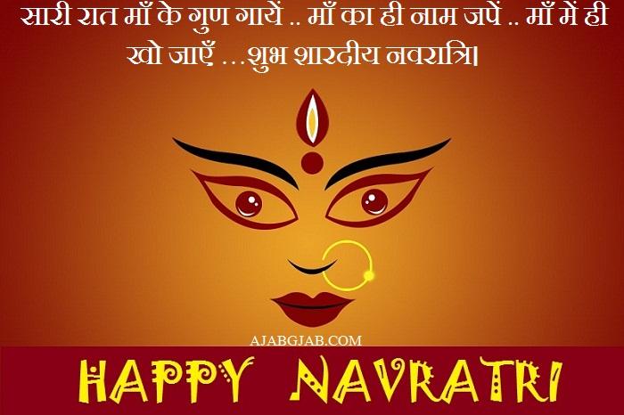 Shardiya Navratri Status