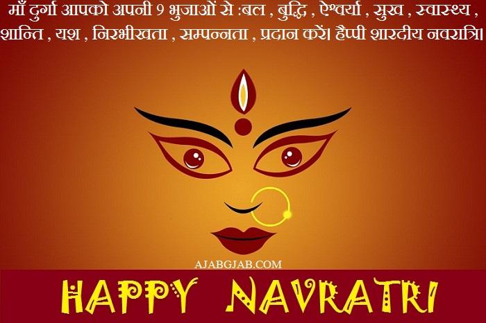 Shardiya Navratri Status with Images