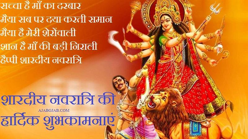 Shardiya Navratri Wishes In Hindi 2019