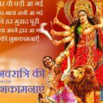 Shardiya Navratri Wishes In Hindi With Images