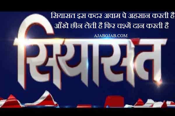 Siyasat Status Quotes Slogans