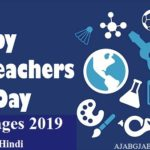 Teachers Day Messages 2019 In Hindi