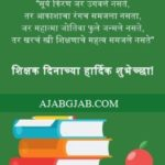 Teachers Day Messages In Marathi