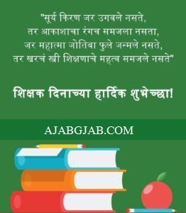 Teachers Day Messages In Marathi