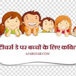 Teachers Day Poem For Kids In Hindi
