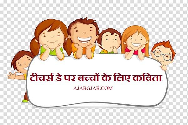 Teachers Day Poem For Kids In Hindi