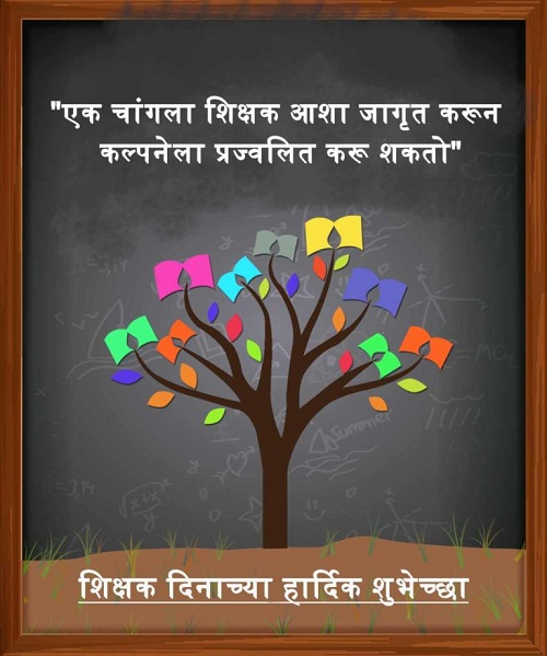Teachers Day Status In Marathi
