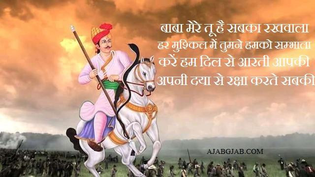 Teja dashmi Shayari