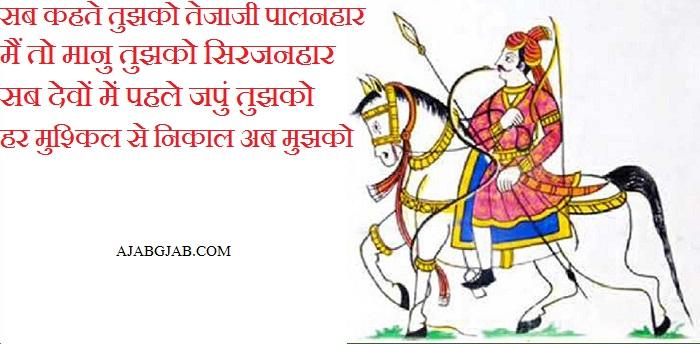 Veer Tejaji Jayanti Shayari For WhatsApp