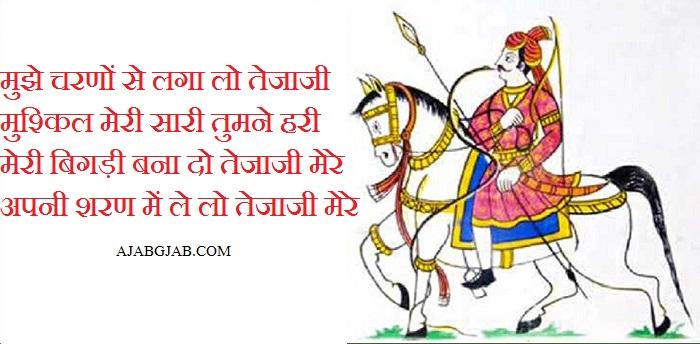 Teja Dashmi Hd Greetings