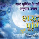 Sharad Purnima Ke Rashi Anusar Upay