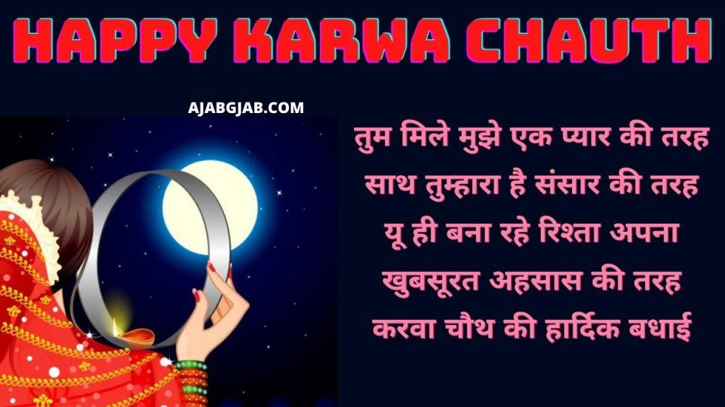 Karwa Chauth Wishes In Hindi