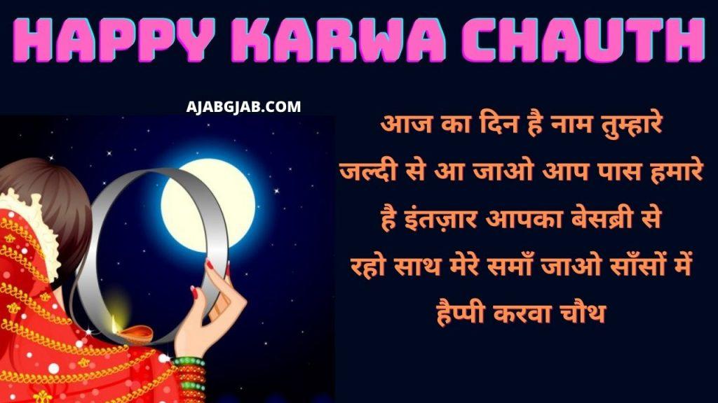Karwa Chauth Wishes Images In Hindi