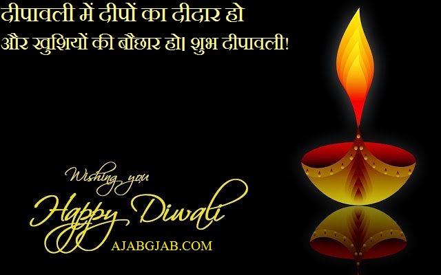 2 Line Diwali Shayari Images