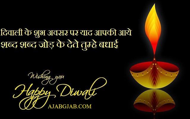 2 Line Diwali Shayari Photos