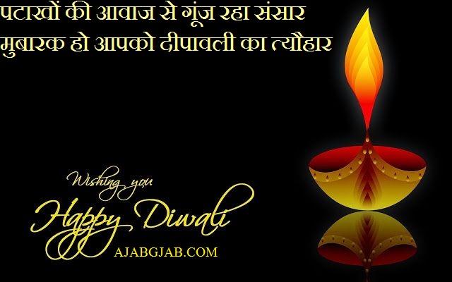 2 Line Diwali Shayari