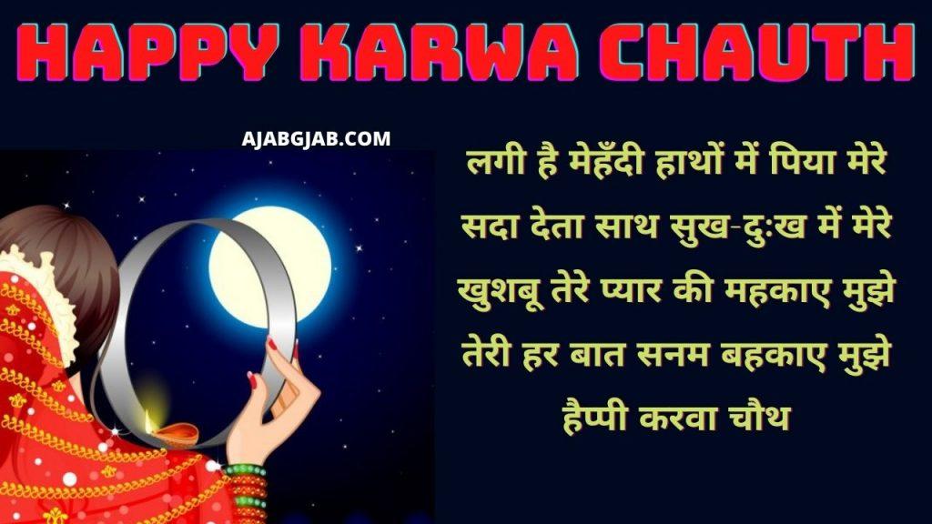 Karwa Chauth Wishes Photos In Hindi