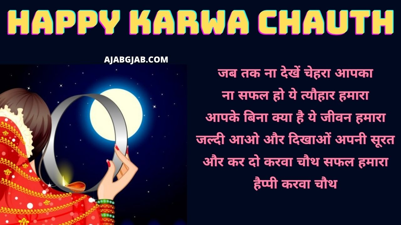 Latest Karwa Chauth Wishes In Hindi