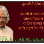 Happy Abdul Kalam Jayanti Hd Wallpaper