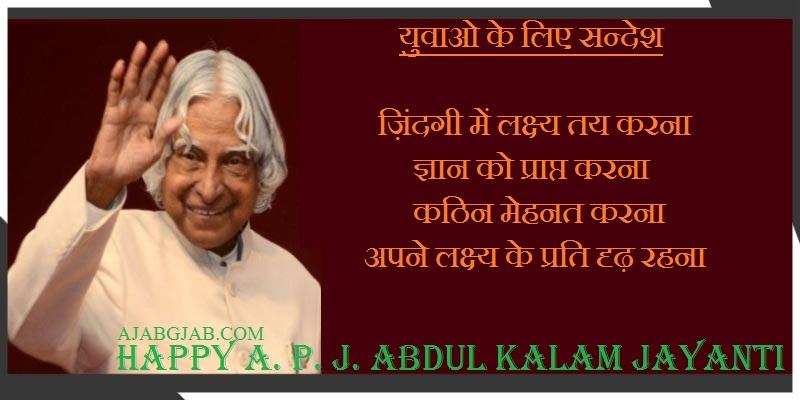A. P. J. Abdul Kalam Jayanti Messages In Hindi
