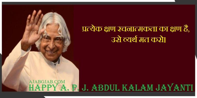 A. P. J. Abdul Kalam Jayanti SMS In Hindi For Facebook