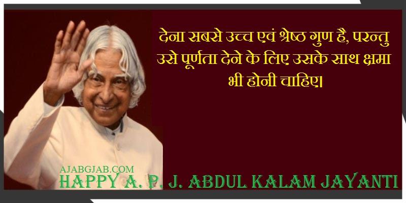 A. P. J. Abdul Kalam Jayanti SMS In Hindi For WhatsApp