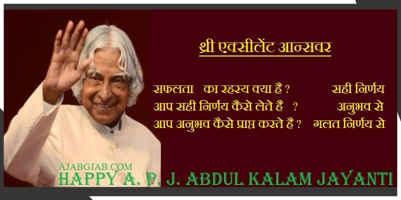 Happy Abdul Kalam Jayanti Hd Wallpaper Free Download