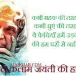 Happy Abdul Kalam Jayanti Hd Greetings