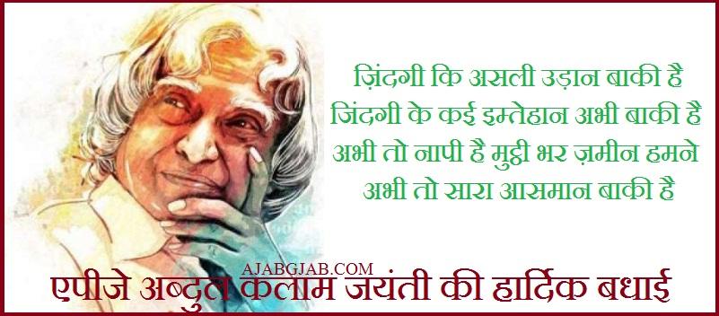 Happy Abdul Kalam Jayanti Hd Greetings For Facebook