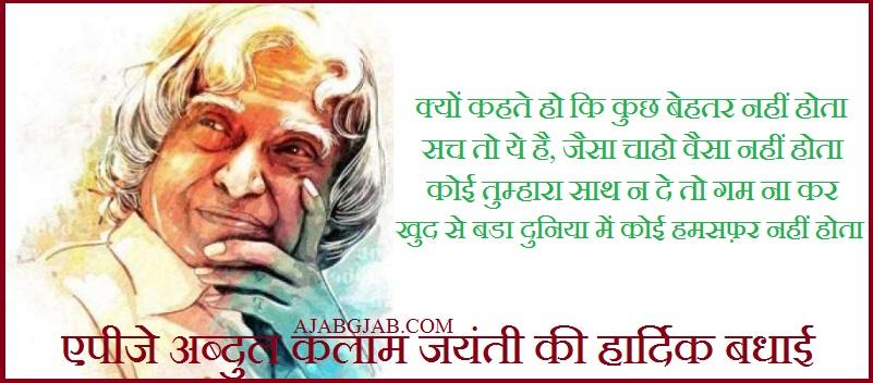 Happy Abdul Kalam Jayanti Hd Greetings For WhatsApp