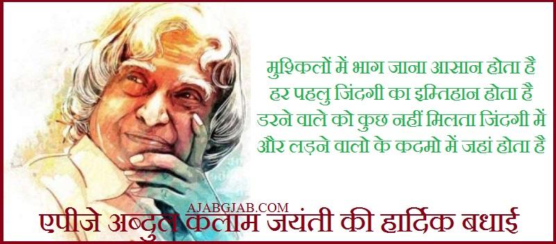 Happy Abdul Kalam Jayanti Hd Greetings Free Download
