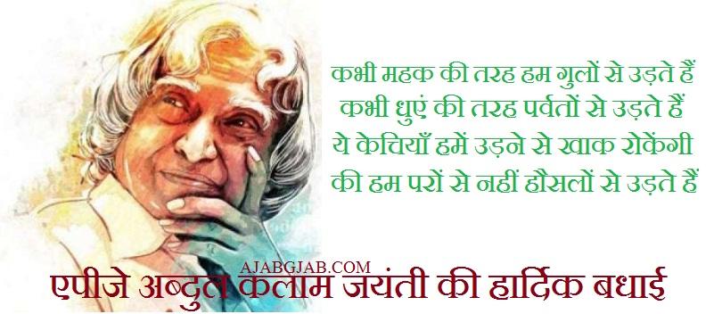 Happy Abdul Kalam Jayanti Hd Greetings