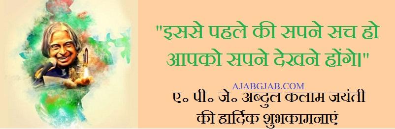 Happy Abdul Kalam Jayanti Hd Photos