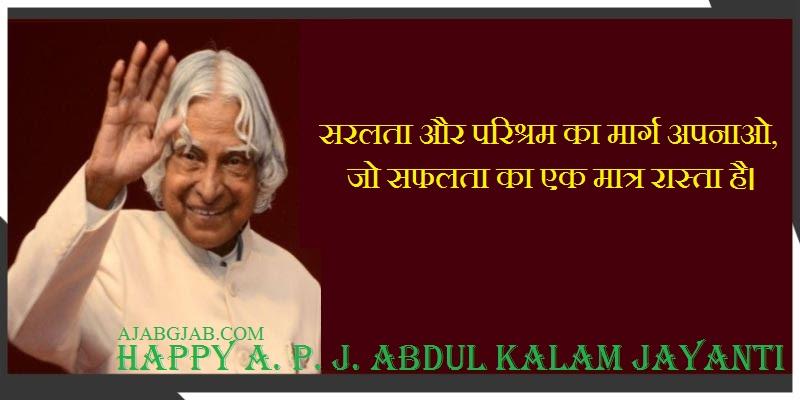 A. P. J. Abdul Kalam Jayanti Wishes In Hindi For WhatsApp