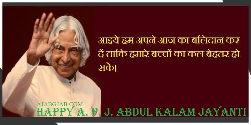 Happy Abdul Kalam Jayanti Hd Wallpaper For WhatsApp