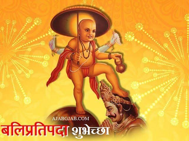 Balipratipada Messages In Marathi