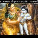 Bhagwan Shri Krishna Ka Damodar Nam Kyu Pada