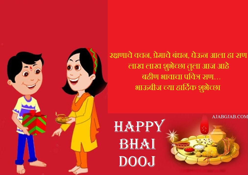 Bhai Dooj Messages In Marathi