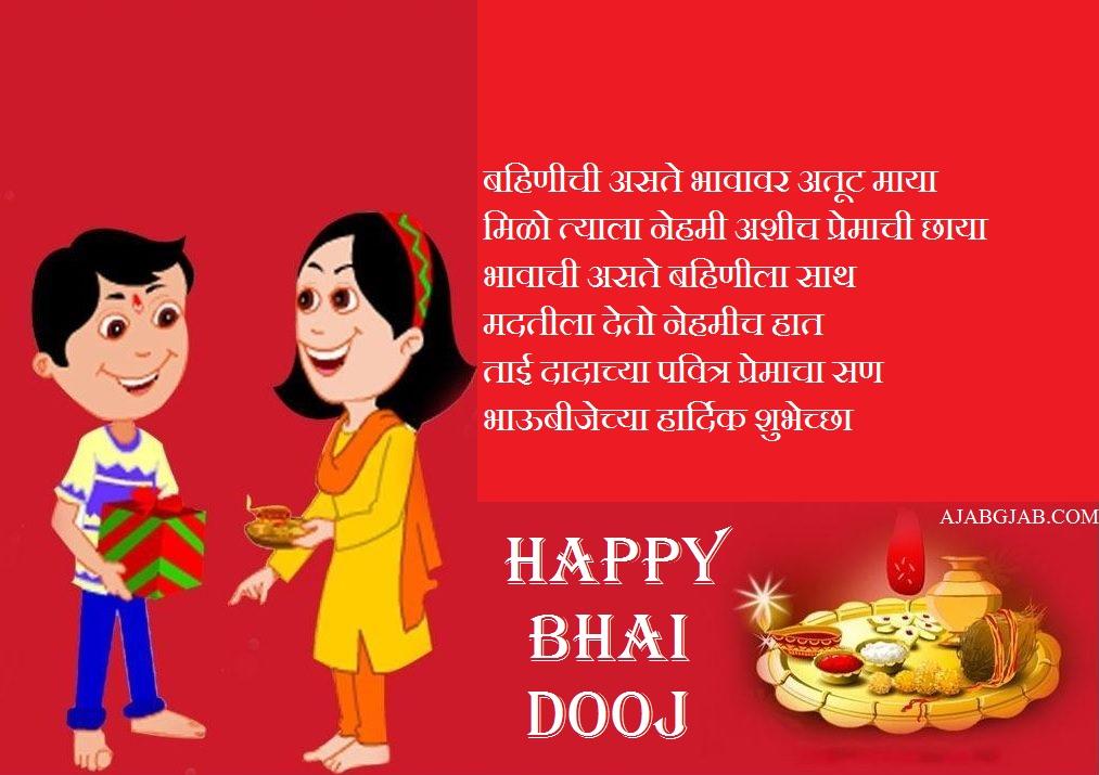 Bhaubeej Shubhechha Hd Pics Free Download