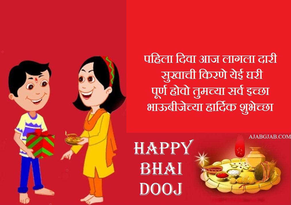Bhai Dooj Wishes In Marathi