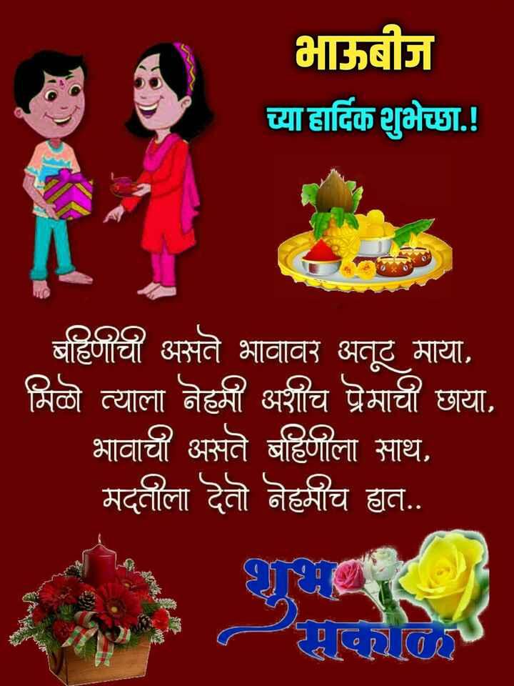 Bhaubeej Shubhechha Hd Greetings For Desktop