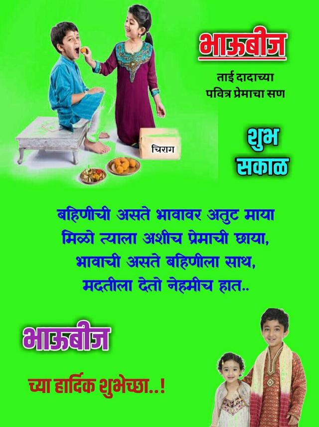 Bhaubeej Shubhechha Hd Greetings Free Download