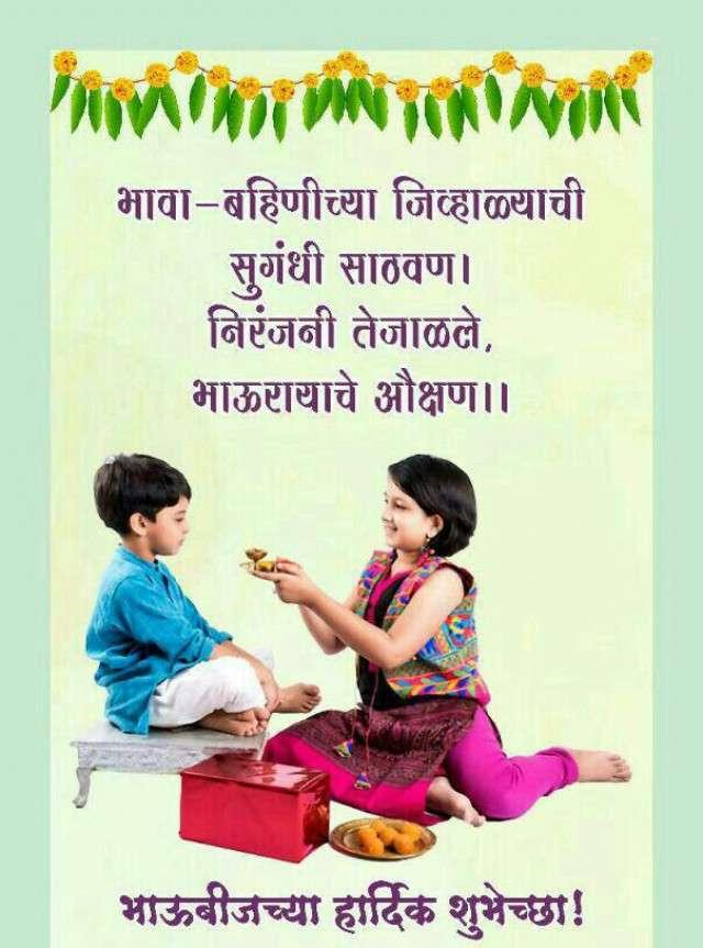 Bhaubeej Shubhechha Hd Greetings
