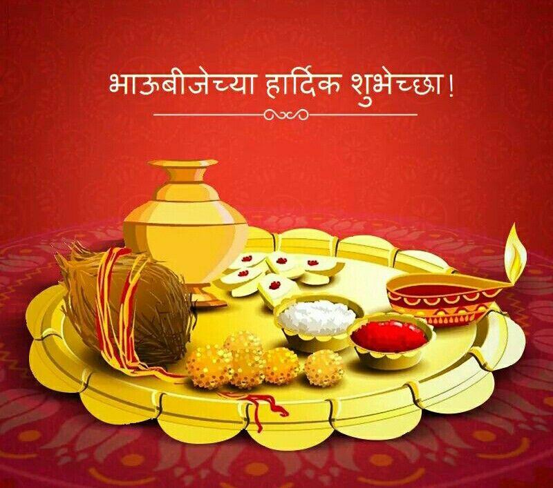 Bhaubeej Shubhechha Hd Images