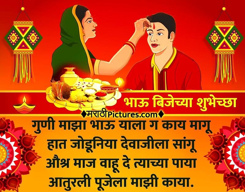 Bhaubeej Shubhechha Hd Photos For WhatsApp