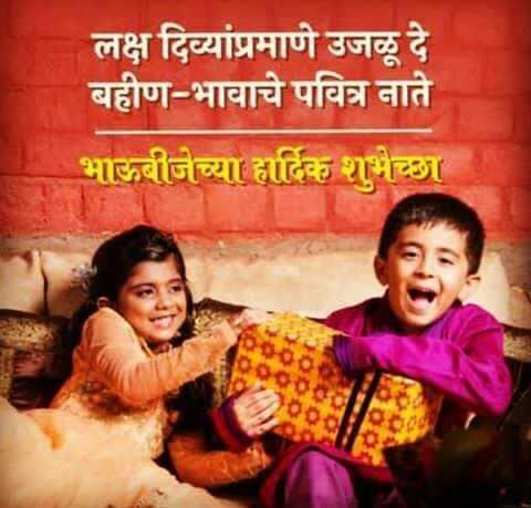 Bhaubeej Shubhechha Hd Photos Free Download