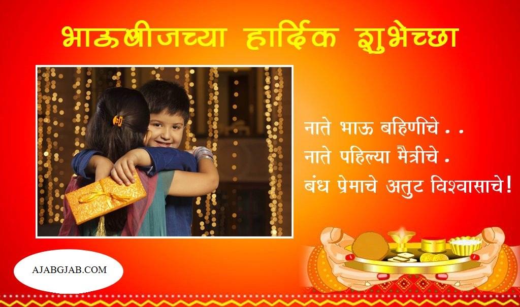 Bhaubeej Shubhechha Hd Photos